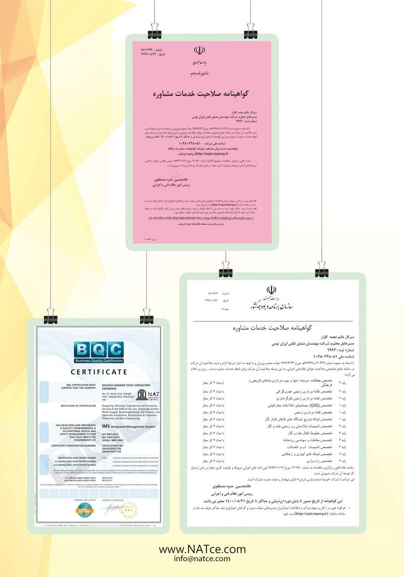 گواهینامه صلاحیت خدمات مشاوره