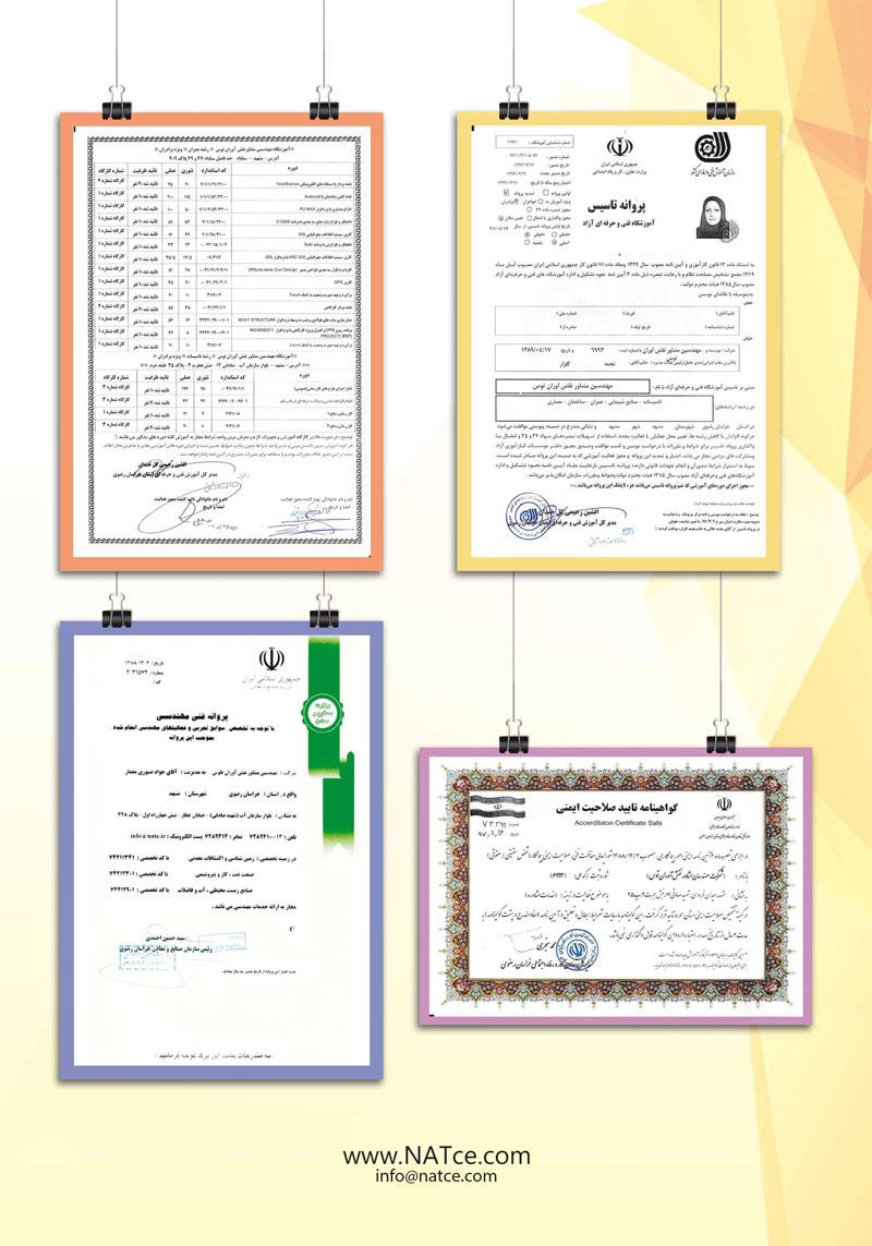 گواهینامه تایید صلاحیت ایمنی - پروانه تاسیس-پروانه فنی مهندسی - نقش آوران توس